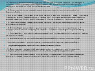 44. Заказчик во время клинических испытаний может назначить аудит клинических ис