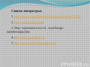 Список литературы: Список литературы: 1. http://www.consilium-medicum.com/articl