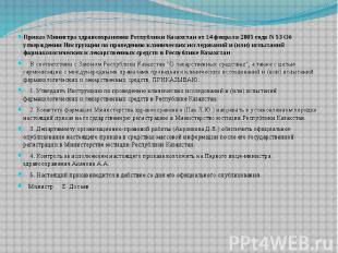 Приказ Министра здравоохранения Республики Казахстан от 14 февраля 2005 года N 5