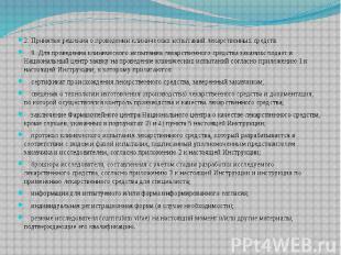 2. Принятия решения о проведении клинических испытаний лекарственных средств 2.