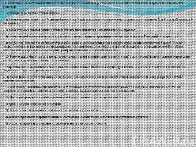 14. Национальный центр на основании данных проведенной оценки дает рекомендации о возможности или отказе в проведении клинических испытаний. 14. Национальный центр на основании данных проведенной оценки дает рекомендации о возможности или отказе в п…
