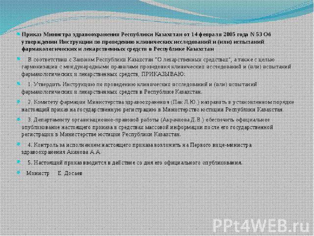 Приказ Министра здравоохранения Республики Казахстан от 14 февраля 2005 года N 53 Об утверждении Инструкции по проведению клинических исследований и (или) испытаний фармакологических и лекарственных средств в Республике Казахстан Приказ Министра здр…