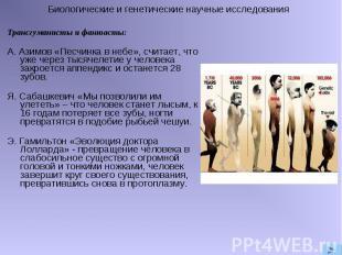 Трансгуманисты и фантасты: Трансгуманисты и фантасты: А. Азимов «Песчинка в небе