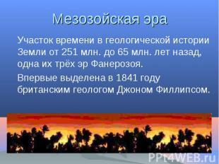 Участок времени в геологической истории Земли от 251 млн. до 65 млн. лет назад,