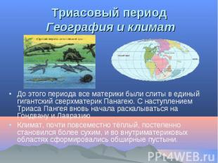 До этого периода все материки были слиты в единый гигантский сверхматерик Панаге