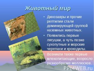 Динозавры и прочие рептилии стали доминирующей группой наземных животных. Диноза