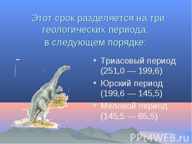 Триасовый период (251,0 — 199,6) Триасовый период (251,0 — 199,6) Юрский период (199,6 — 145,5) Меловой период (145,5 — 65,5)
