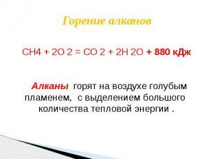 Горение алканов СH4 + 2О 2 = СО 2 + 2H 2О + 880 кДж Алканы горят на воздухе голу