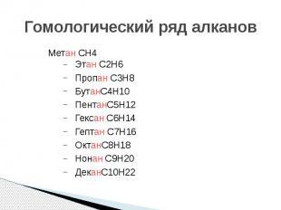 Гомологический ряд алканов Метан CH4 Этан C2H6 Пропан C3H8 БутанC4H10 ПентанC5H1