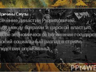 Причины Смуты Пресечение династииРюриковичей. Борьба между боярами и царск