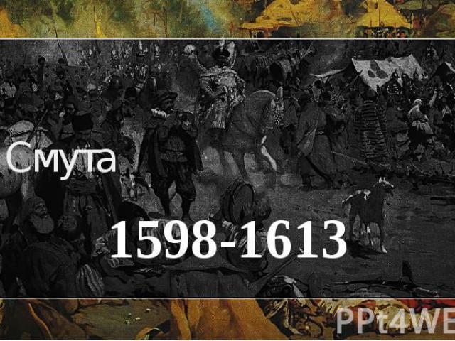 Смута 1598-1613