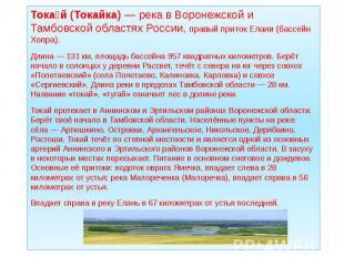 Токай (Токайка)— река в Воронежской и Тамбовской областях России, правый приток