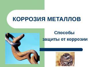 КОРРОЗИЯ МЕТАЛЛОВ Способы защиты от коррозии