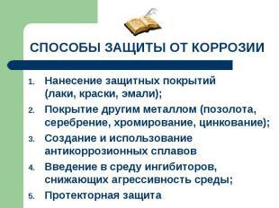 Нанесение защитных покрытий (лаки, краски, эмали); Нанесение защитных покрытий (