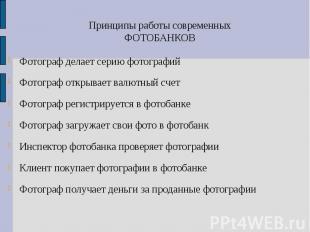 Принципы работы современных ФОТОБАНКОВ