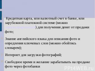 Кредитная карта, или валютный счет в банке, или зарубежной платежной системе (мо