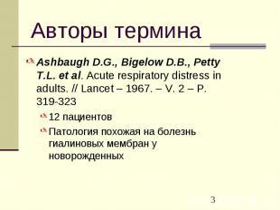 Авторы термина Ashbaugh D.G., Bigelow D.B., Petty T.L. et al. Acute respiratory