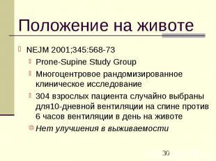 Положение на животе NEJM 2001;345:568-73 Prone-Supine Study Group Многоцентровое
