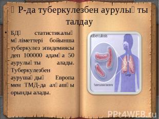 БДҰ статистикалық мәліметтері бойынша туберкулез эпидемиясы деп 100000 адамға 50