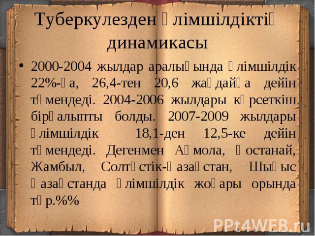 2000-2004 жылдар аралығында өлімшілдік 22%-ға, 26,4-тен 20,6 жағдайға дейін төмендеді. 2004-2006 жылдары көрсеткіш бірқалыпты болды. 2007-2009 жылдары өлімшілдік 18,1-ден 12,5-ке дейін төмендеді. Дегенмен Ақмола, Қостанай, Жамбыл, Солтүстік-Қазақста…