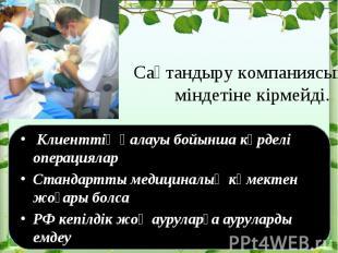Клиенттің қалауы бойынша күрделі операцияларСтандартты медициналық көмектен жоға