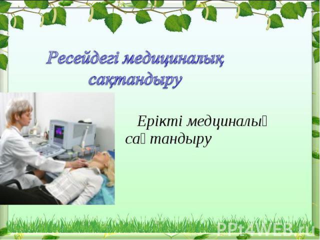 Ерікті медциналық сақтандыру Ерікті медциналық сақтандыру