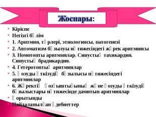 КіріспеКіріспеНегізгі бөлім1. Аритмия, түрлері, этиологиясы, патогенезі2. Автома