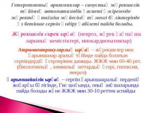 Гетеротоптық аритмиялар – синустық жүрекшелік түйіннің автоматизмдік қасиеті әлс
