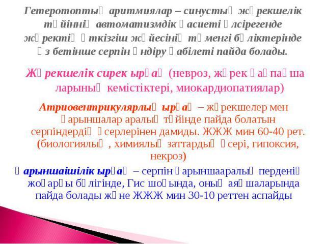 Гетеротоптық аритмиялар – синустық жүрекшелік түйіннің автоматизмдік қасиеті әлсірегенде жүректің өткізгіш жүйесінің төменгі бөліктерінде өз бетінше серпін өндіру қабілеті пайда болады.Қарыншаішілік ырғақ – серпін қарыншааралық перденің жоғарғы бөлі…