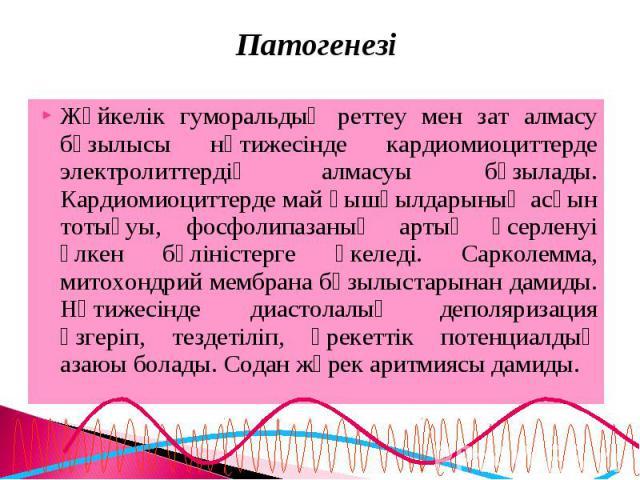 Жүйкелік гуморальдық реттеу мен зат алмасу бұзылысы нәтижесінде кардиомиоциттерде электролиттердің алмасуы бұзылады. Кардиомиоциттерде май қышқылдарының асқын тотығуы, фосфолипазаның артық әсерленуі үлкен бүліністерге әкеледі. Сарколемма, митохондри…