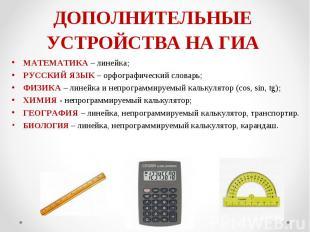 МАТЕМАТИКА – линейка; МАТЕМАТИКА – линейка; РУССКИЙ ЯЗЫК – орфографический слова