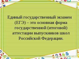 Единый государственный экзамен (ЕГЭ) – это основная форма государственной (итого