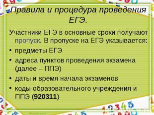 Участники ЕГЭ в основные сроки получают пропуск. В пропуске на ЕГЭ указывается: