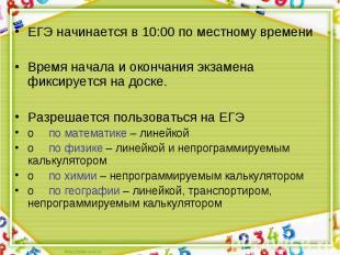 ЕГЭ начинается в 10:00 по местному времени ЕГЭ начинается в 10:00 по местному вр