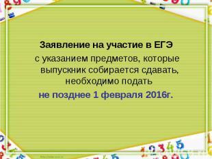 Заявление на участие в ЕГЭ Заявление на участие в ЕГЭ с указанием предметов, кот