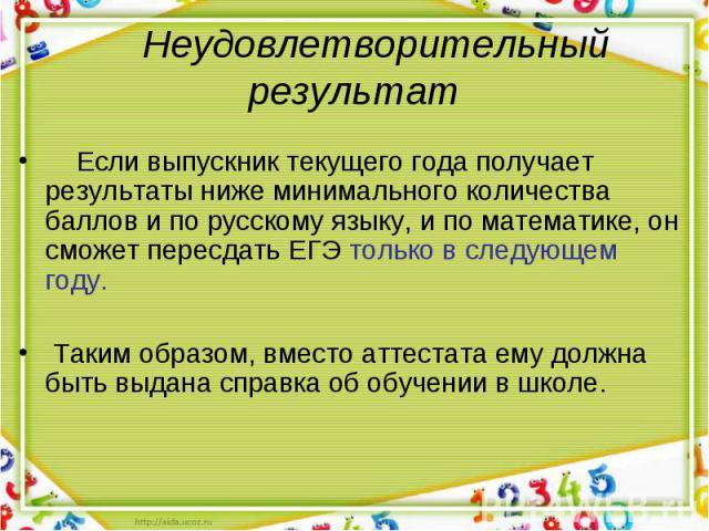 Если выпускник текущего года получает результаты ниже минимального количества баллов и по русскому языку, и по математике, он сможет пересдать ЕГЭ только в следующем году. Таким образом, вместо аттестата ему должна быть выдана справка …