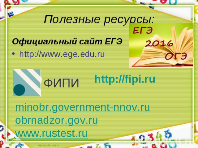 Официальный сайт ЕГЭ Официальный сайт ЕГЭ http://www.ege.edu.ru