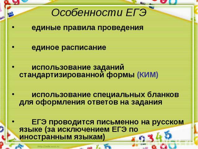 единые правила проведения единые правила проведения единое расписание использование заданий стандартизированной формы (КИМ) использование специальных бланков для оформления ответов на задания ЕГЭ проводится письменно на русском языке (за…