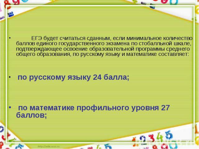 ЕГЭ будет считаться сданным, если минимальное количество баллов единого государственного экзамена по стобалльной шкале, подтверждающее освоение образовательной программы среднего общего образования, по русскому языку и математике составляет: ЕГЭ буд…