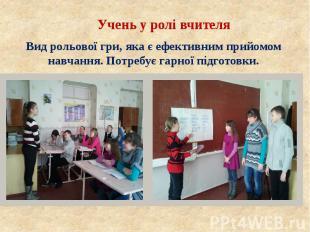 Учень у ролі вчителя Учень у ролі вчителя Вид рольової гри, яка є ефективним при