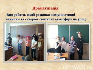 Драматизація Драматизація Вид роботи, який розвиває комунікативні навички та ств