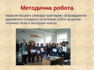 Методична робота Керівник міського семінару-практикуму «Впровадження державного