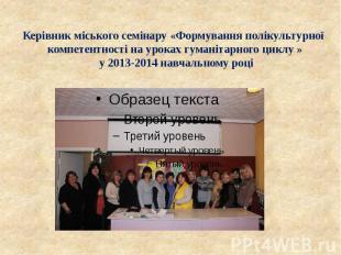 Керівник міського семінару «Формування полікультурної компетентності на уроках г