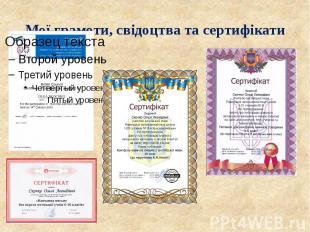 Мої грамоти, свідоцтва та сертифікати