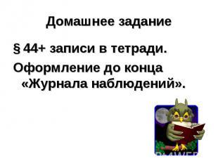 § 44+ записи в тетради. § 44+ записи в тетради. Оформление до конца «Журнала наб