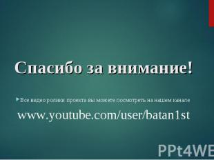 Все видео ролики проекта вы можете посмотреть на нашем канале www.youtube.com/us