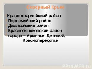 Северный Крым Красногвардейский район Первомайский район Джанкойский район Красн