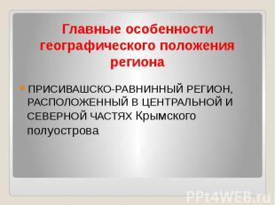 Главные особенности географического положения региона ПРИСИВАШСКО-РАВНИННЫЙ РЕГИ