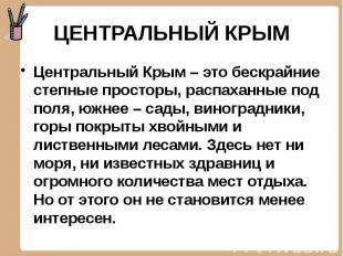 ЦЕНТРАЛЬНЫЙ КРЫМ Центральный Крым – это бескрайние степные просторы, распаханные