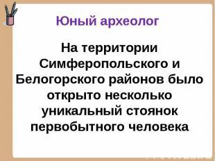 Юный археолог На территории Симферопольского и Белогорского районов было открыто